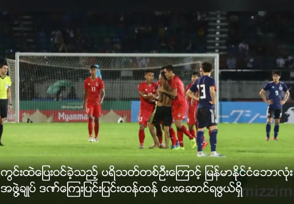 Fines for running on the Field - Myanmar Football Federation