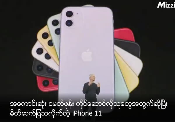 Introducing iPhone 11