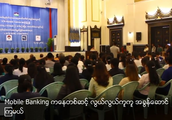 Tax payments via mobile banking