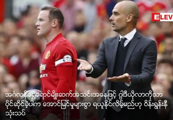 Rooney: My England generation would have won everything with Guardiola