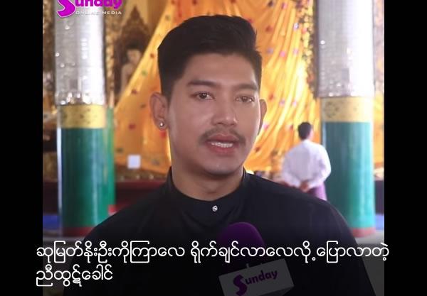 Nyi Htut Khaung wants to hit Su Myat Noe Oo
