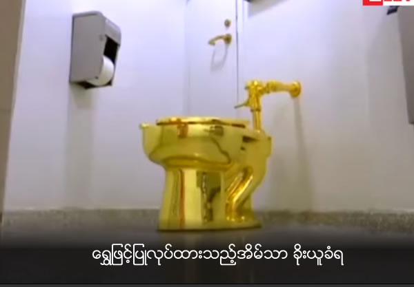 Solid gold toilet stolen from UK palace, flooding building