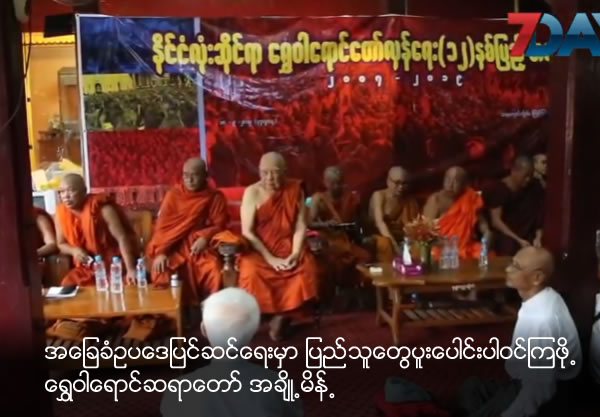 Shwe War Yaung monks urge to include changes to the Constitution of Myanmar