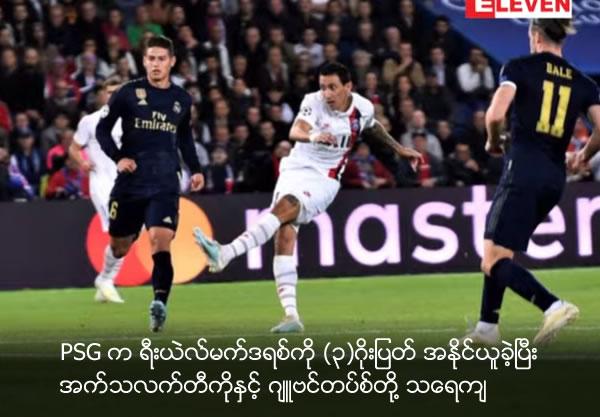 Paris Saint-Germain beat Real Madrid 3-0, Atletico Madrid strike late to draw with Juventus