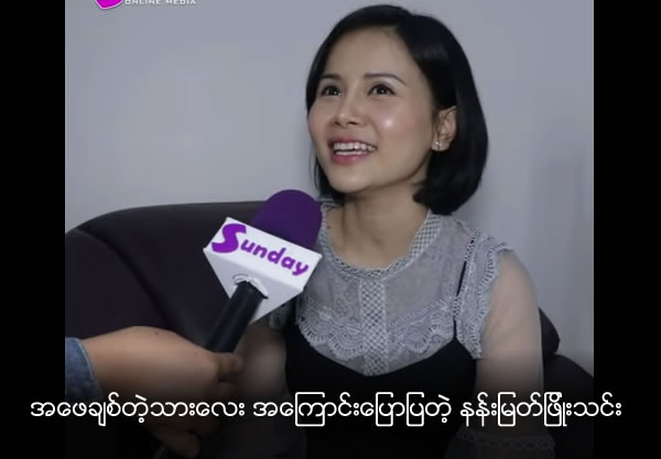 Nan Myat Phyoe Thin said about her son loves his daddy so much