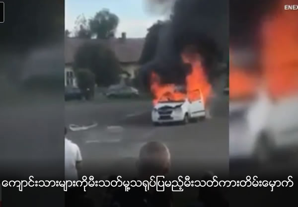 Hungarian Firefighters Zoom Onto The Scene Of A Car Fire, Go Way Overboard