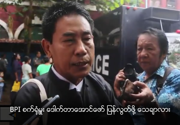 Dr Aung Zaw, general manager of BPI sure to release?