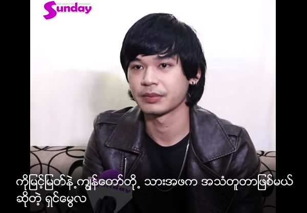 Shin Mway La said his voice is like Myint Myat's voice