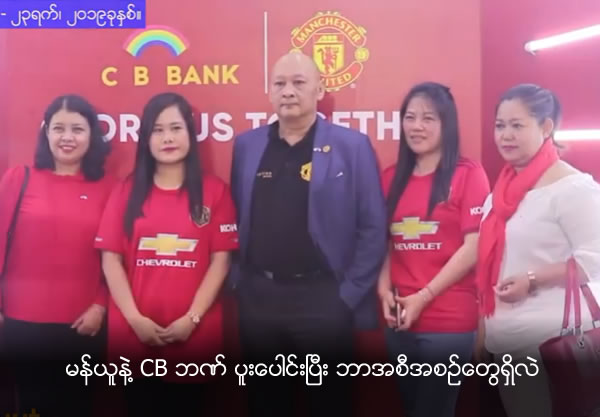 CB Bank: Official Financial Services Partner of Manchester United for Myanmar