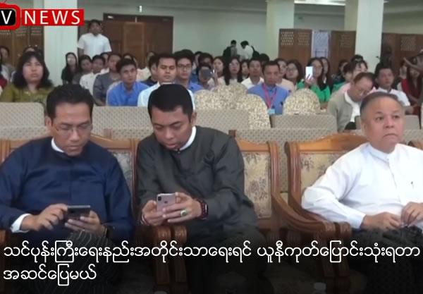 Using Unicode is easy if type as Myanmar primer