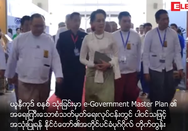 State Counsellor said, 'The use of Unicode standard system is an important stage under the e-Governance Master Plan'