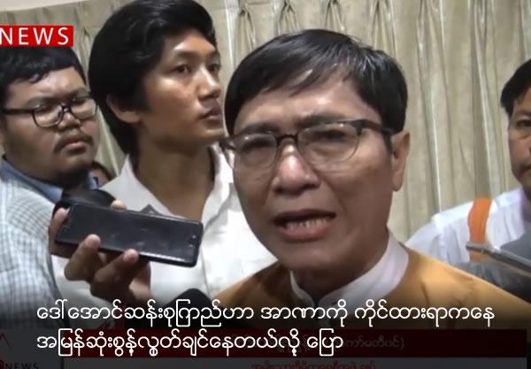 Daw Aung San Su Kyi wants to abandon the chair