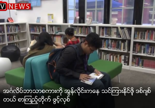 Digital Library for Learning English online