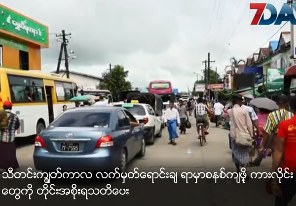 Govt force to sell bus tickets systematically during Thadingyut