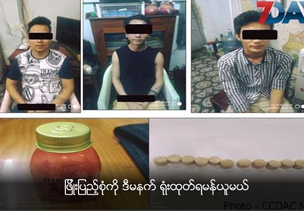 Remand for Singer Phyoe Pyae Sone
