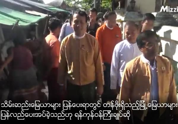 Yangon Chief Minister said valued land returned