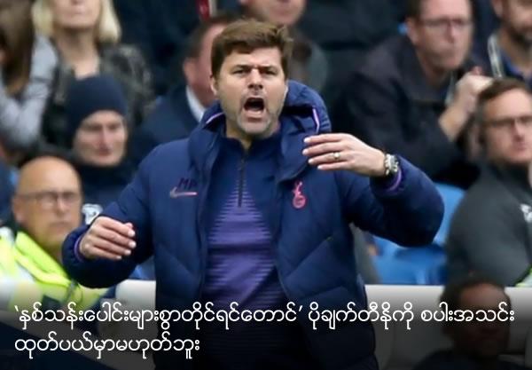 Tottenham won't sack Pochettino 'in a million years'