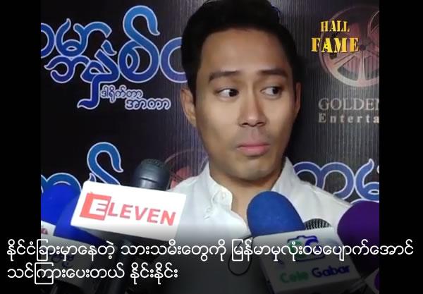 Nine Nine teaches his children about Myanmar culture
