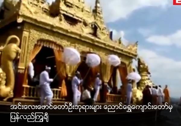 Hpaung Daw U Buddha images left Nyaung Shwe Monastery