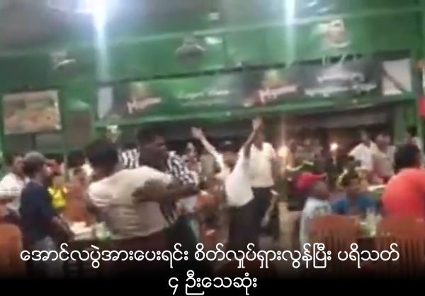 Fan dies while watching Aung La fight