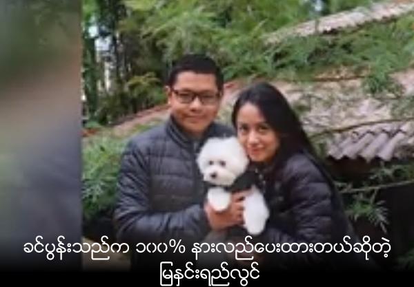 Mya Hnin Yi Lwin's husband understands her job 100%