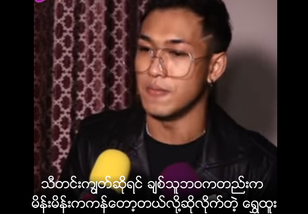 Shwe Mhone Yati pays respect her husband every year before getting married