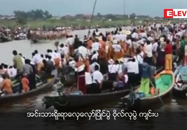 Final match of Inn Tha traditional boat race
