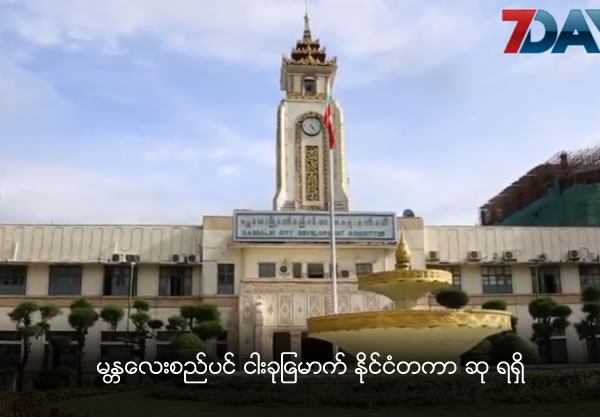 Myanmar's Second Biggest City Receives Smart City Award 2019