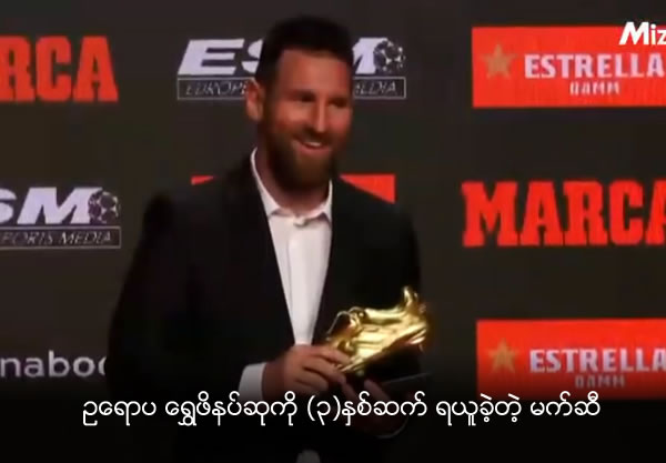 Lionel Messi wins European Golden Shoe for third time