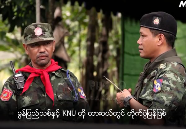 MNLA and KNU Clash in Dawei