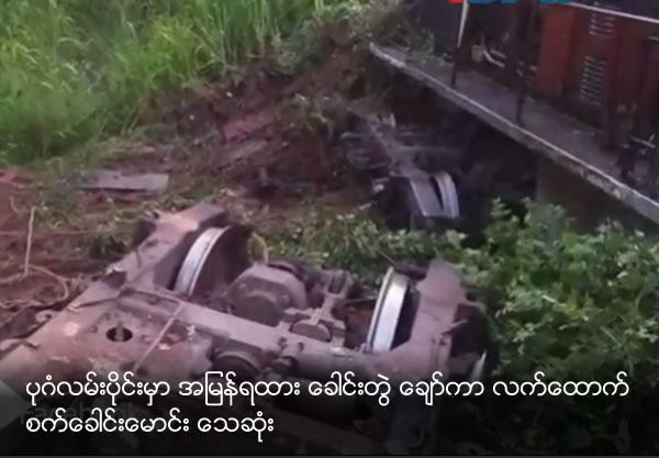 Derailment of Mandalay-Bagan train kills railway worker