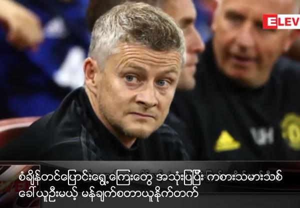 Manchester United gossip: Club to smash transfer record