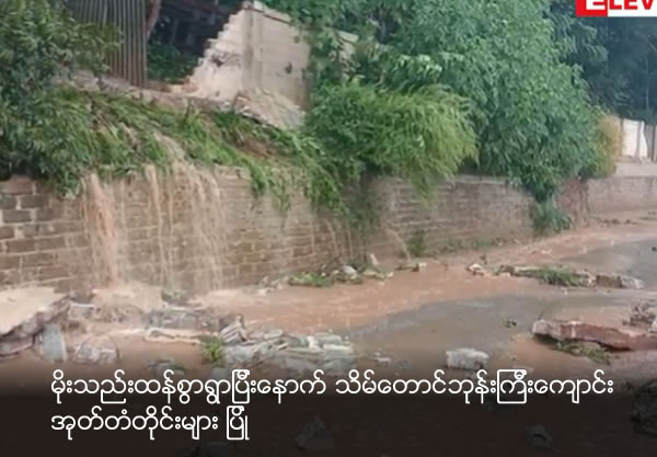 Thame Tahung monastery wall collapsed due to heavy rain