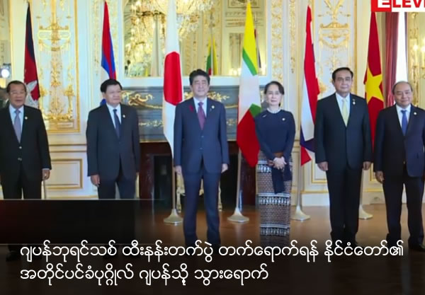 State Counsellor visit to Japan to attend the coronation of Emperor Naruhito
