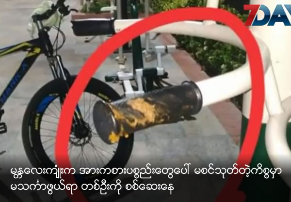 Arrest man who smeared poop on sports equipments at Mandalay moat