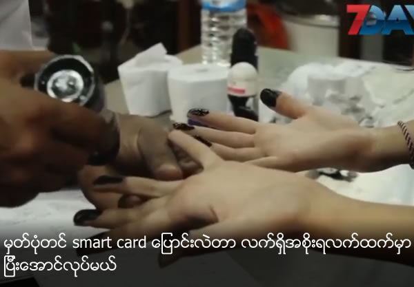 Complete substituting smart-ID cards this govt