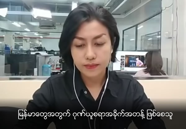 Pride for Myanmar