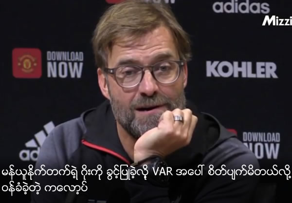 Klopp hits out at VAR after United draw