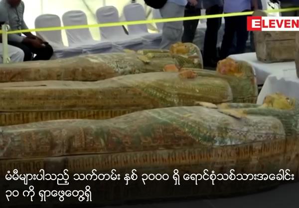 Thirty mummies in wooden coffins found in Egypt