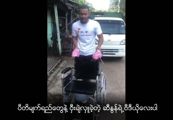 Sinon donated wheel chair with happy tears