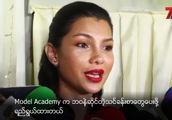 Model Academy intends to learn for life