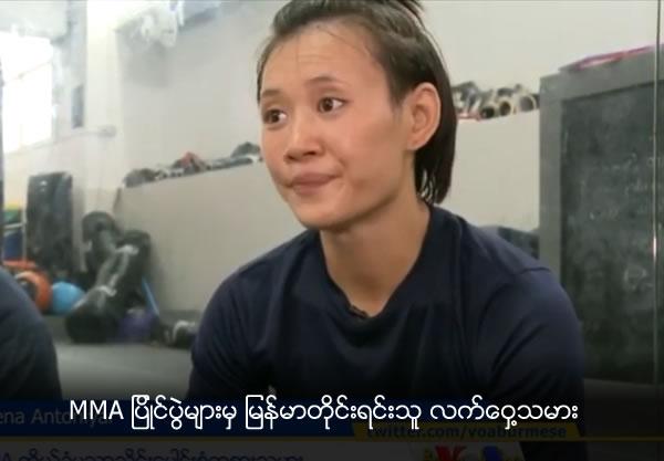 Myanmar MMA fighter