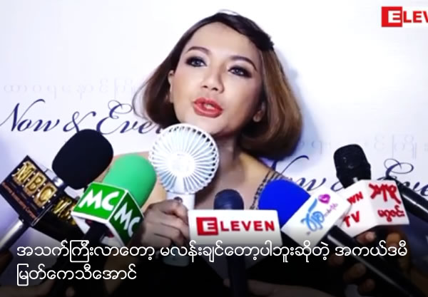 Myat Kay Thi Aung doesn't want to be sexy