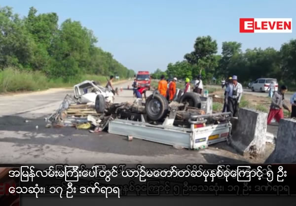 2 traffic accidents occured at the same highway, leaving 5 dead and 17 injured