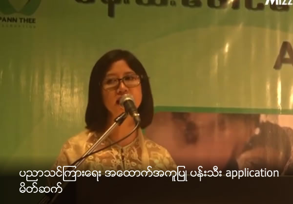 Launch Pann Thee application for education
