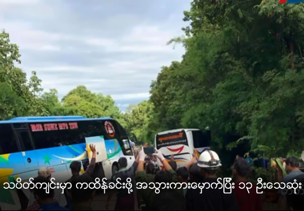 13 killed in car accident for Kahtain festival in Tha Pate Kyin