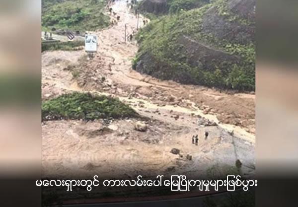 Landslide hits road in Genting