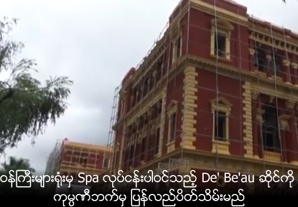 Spa in Secretariat building closed