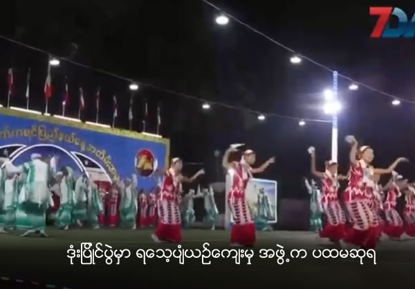 'Ya Thay Pyan' group wins done dance competion