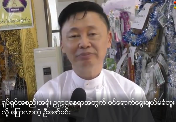 U Zaw Min not compete for chairman of Myanmar Motion Picture Organization
